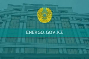 The Ministry of energy of the Republic of Kazakhstan