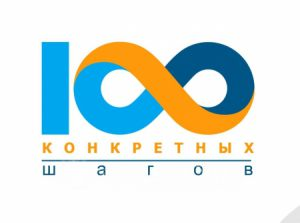 The 100 specific steps set out by President Nursultan Nazarbayev to implement the five institutional reforms